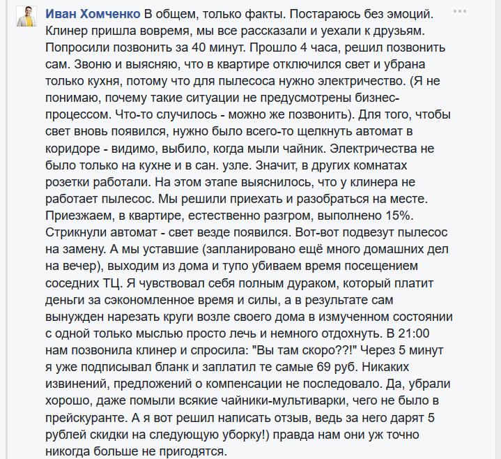 Скриншот со страницы Ивана Хомченко