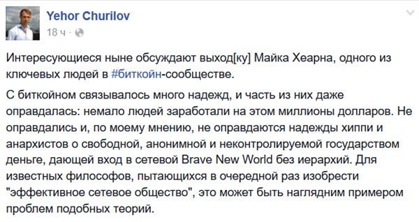 Скриншот ссо страницы Yehor Churilov в Facebook