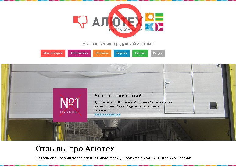 Скриншот предоставлен ГК «АЛЮТЕХ»
