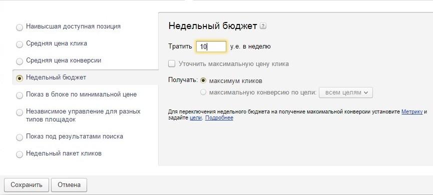 """Автоматические стратегии в «Яндекс.Директ"""""""