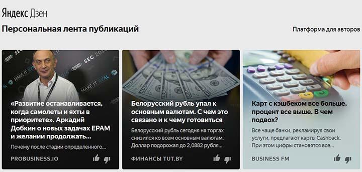 Скриншот ленты новостей Яндекс.Дзен