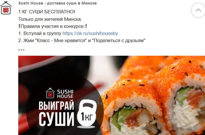 Скриншот со страницы Sushi House на Одноклассниках