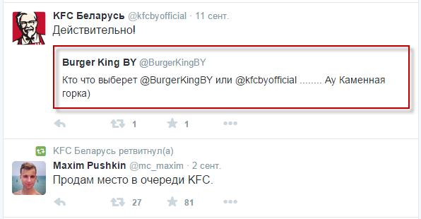 Cкриншот со страницы KFC Беларусь в Twitter