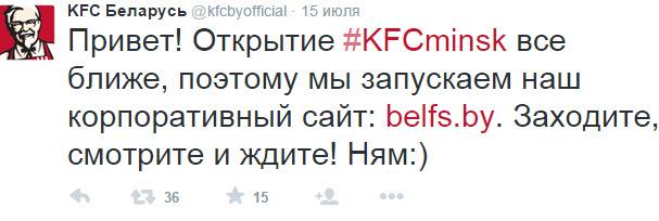 Скриншот со страницы KFC в Твиттер