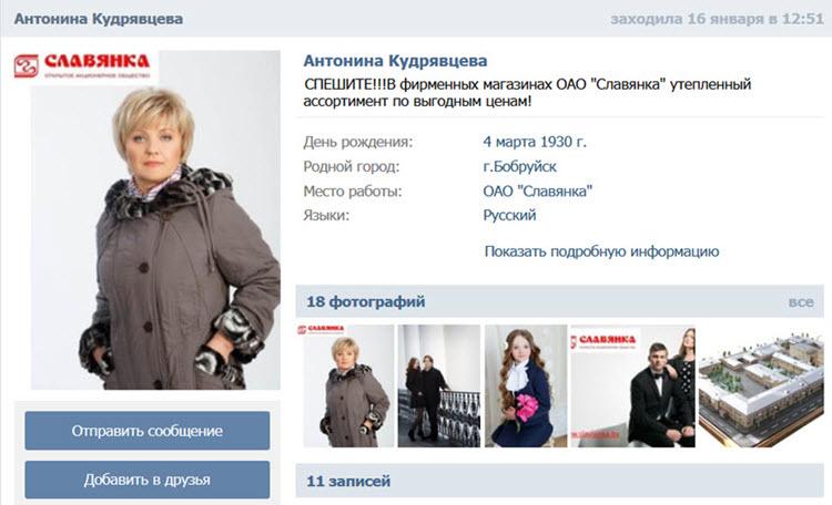 Скриншот из аккаунта Славянка ВКонтакте