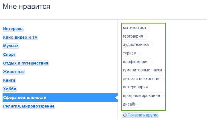Скриншот с сайта mamba.ru