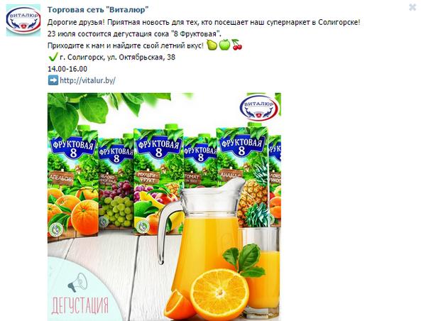 Скришонт страницы «Виталюр» ВКонтакте
