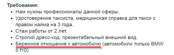 Скриншот с сайта Rabota.tut.by
