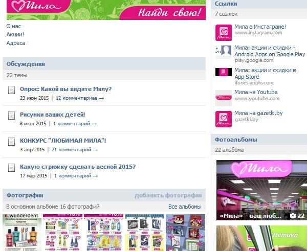 """Скриншот со страницы """"Мила"""" ВКонтакте"""