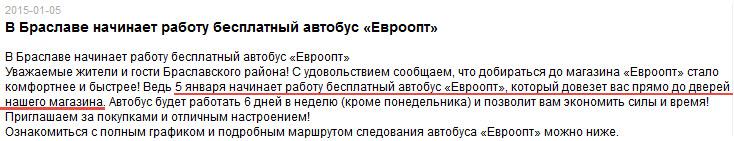 Cкриншот с сайта euroopt.by