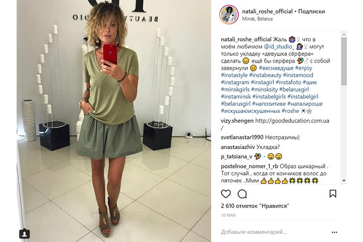 Фото с аккаунта Натали Роше в Instagram