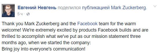 Фото со страницы Евгения Невгеня на Facebook
