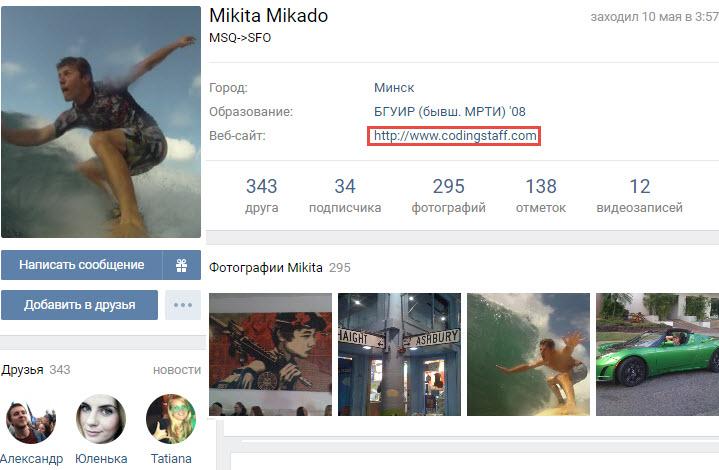 Скриншот со страницы Микиты Микадо ВКонтакте