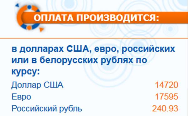 Скриншот с сайта www.toptour.by