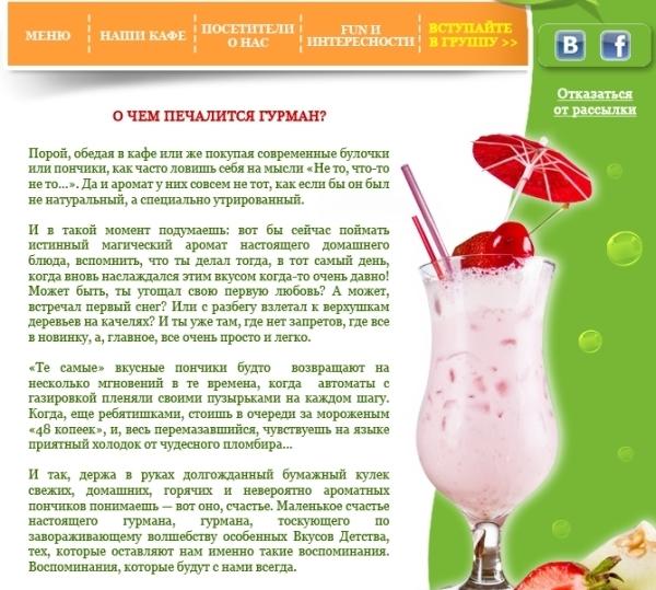 Пример письма с высокими показателями CTR (70%) и открываемости (40%). Скриншот с сайта mailsales.ru