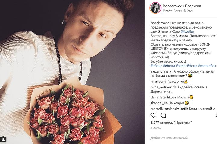 Фото с аккаунта Андрея Бонда в Instagram