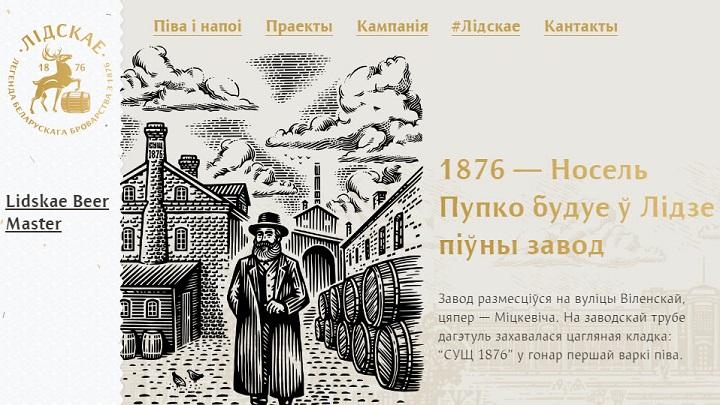 Скриншот с сайта lidskae.by