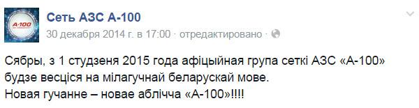 Скриншот с официальной страницы А-100 на Фейсбук