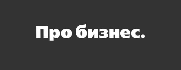 Лого Про бизнес.600