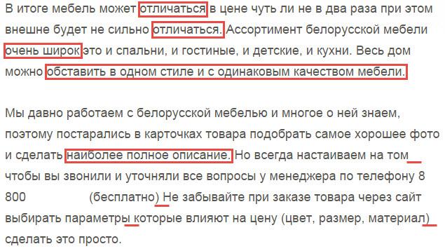 Скриншот с сайта belmebru.ru