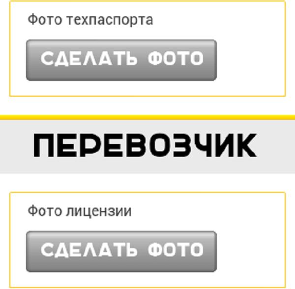 Скриншот экрана приложения «Просто такси»