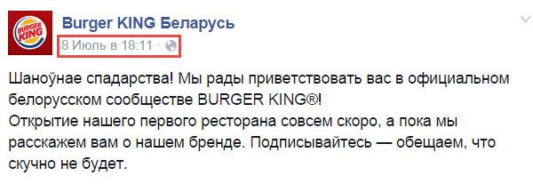 Cкриншот со страницы Burger King на Facebook