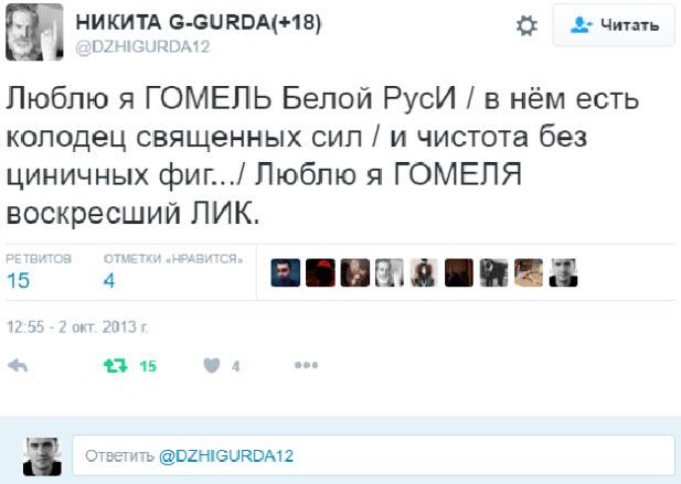 Скриншот со страницы Никиты Джигурды в Твиттер