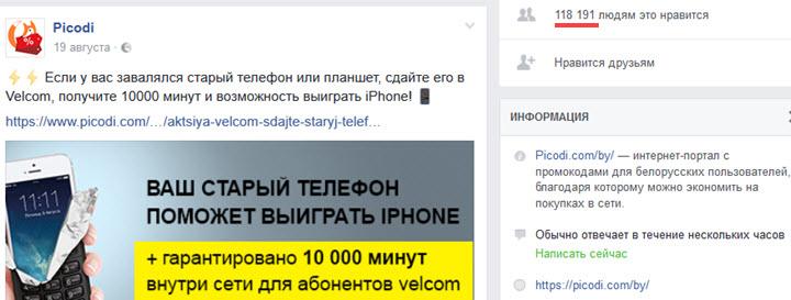 Скриншот со станицы picodi.by на Facebook