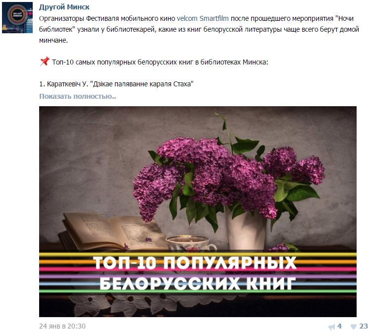 Скриншот со страницы ВКонтакте