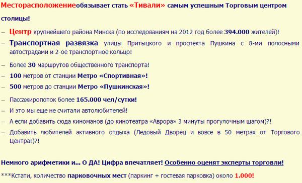 Скриншот страницы realt.by