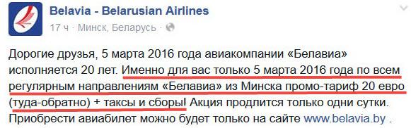 Скриншот со страницы «Белавиа» на Facebook