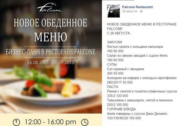 Скриншот страницы Falcone в Facebook