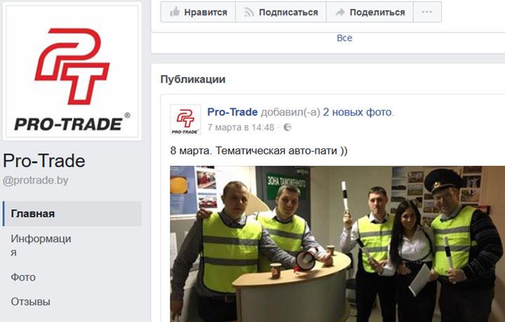 Скриншот со страницы компании Pro-Trade на Facebook