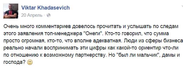 Скриншот части сообщения Виктора Ходасевича в Facebook