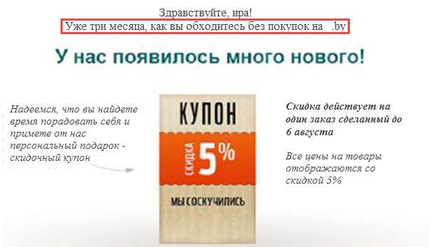 Скриншот из письма с сайта OZ.by