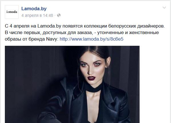 Скриншот со страницы Lamoda на Facebook