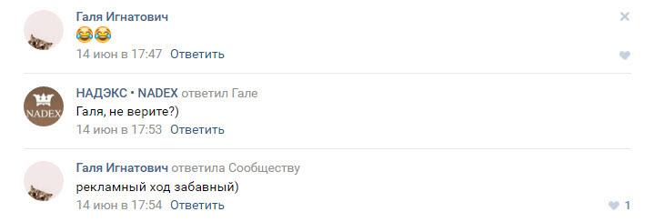 Скриншот со страницы «Надэкс» ВКонтакте