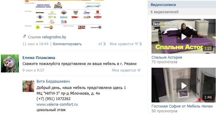 Скриншот со страницы Мебель Неман ВКонтакте