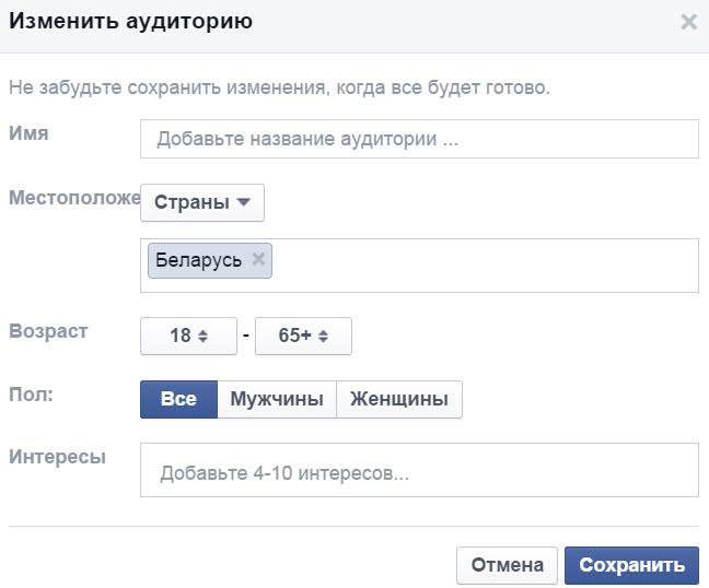 Таргетинг потенциальной аудитории в Фейсбуке