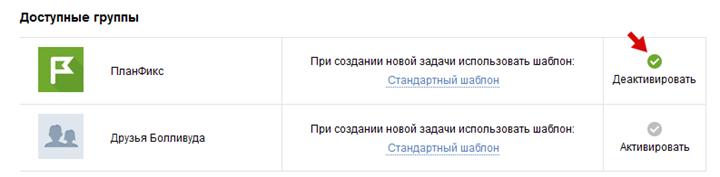 Скришот с planfix.ru