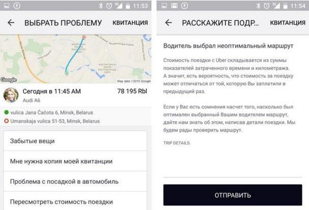 Экран приложения Uber Black. Скриншот: TUT.BY