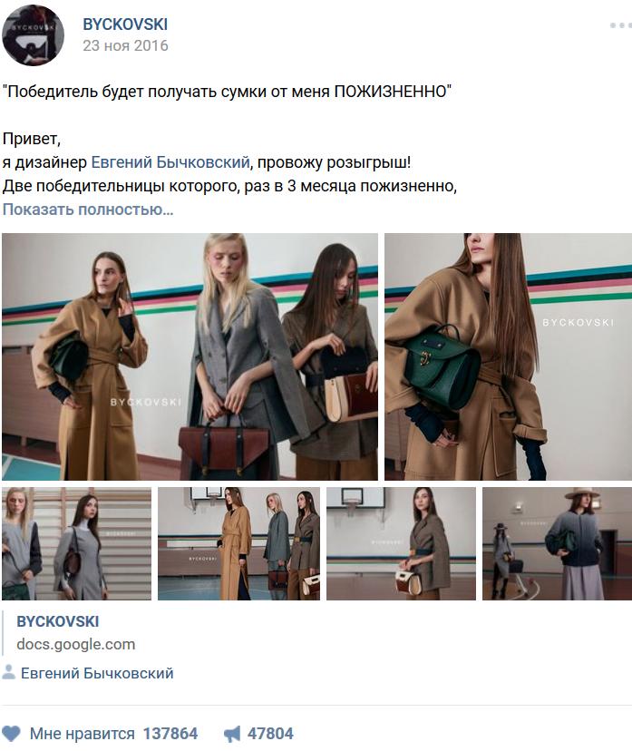 Скриншот из сообщество во ВКонтакте BYCKOVSKI