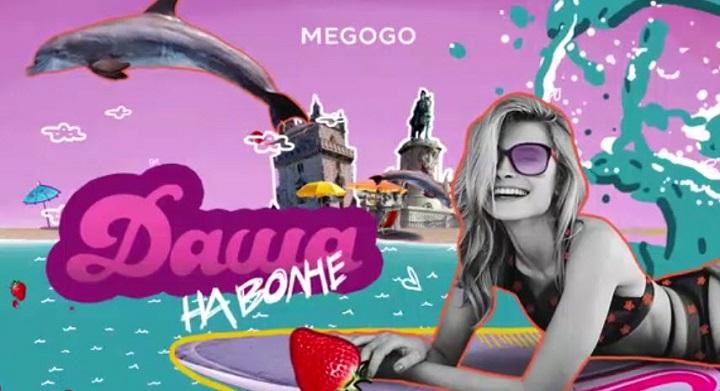 Скриншот с сайта megogo.net