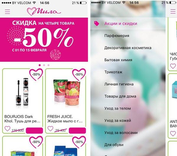 Скриншот из приложения Мила