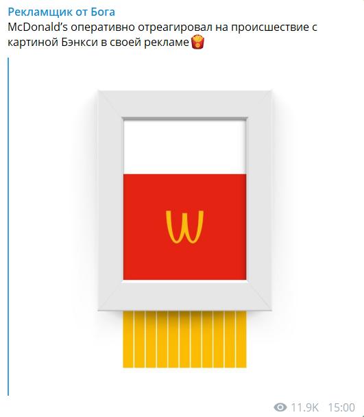 """Скриншот канала """"Рекламщик от бога"""" в Telegram"""