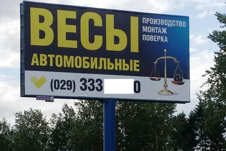 """Фото предоставлено компанией """"БелВнешреклама"""""""