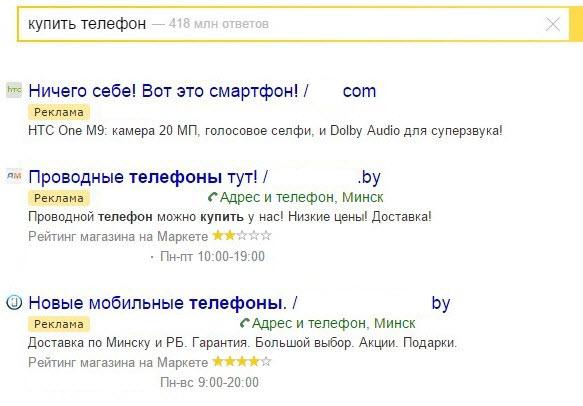 Скриншот выдачи «Яндекс» по запросу «купить телефон»