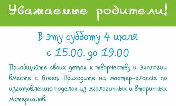 Фото со страницы Гипермаркеты Green на Фейсбуке