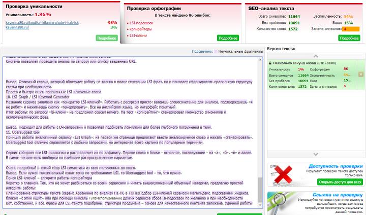 Скриншот: text.ru