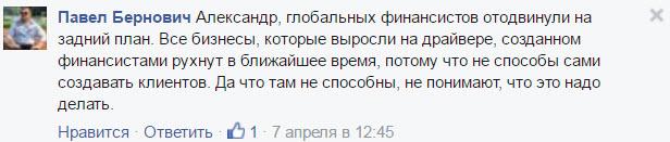 Скриншот со страницы Александра Кныровича на Facebook